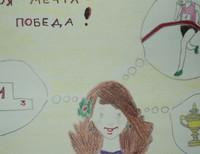 Косенкова Алена, 8 лет, г. Санкт-Петербург