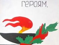 Ташлыков А.   13 лет   Д.Дом №20